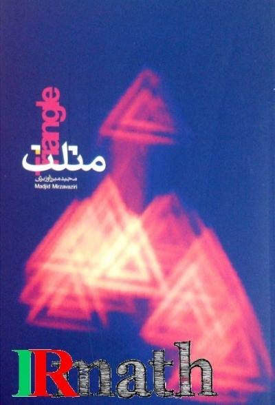 فایل PDF کتاب مثلث