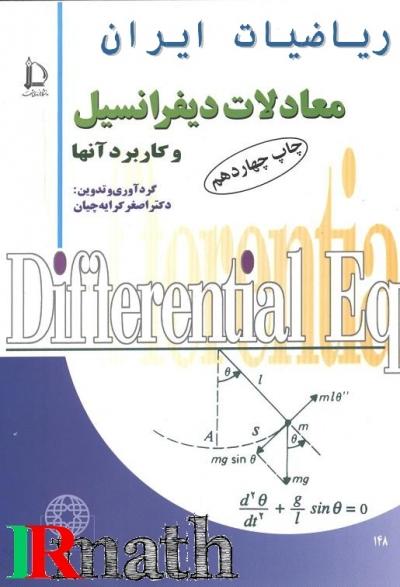 معادلات دیفرانسیل و کاربردهای آن