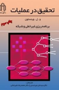 تحقیق در عملیات (برنامه ریزی غیر خطی و شبکه)